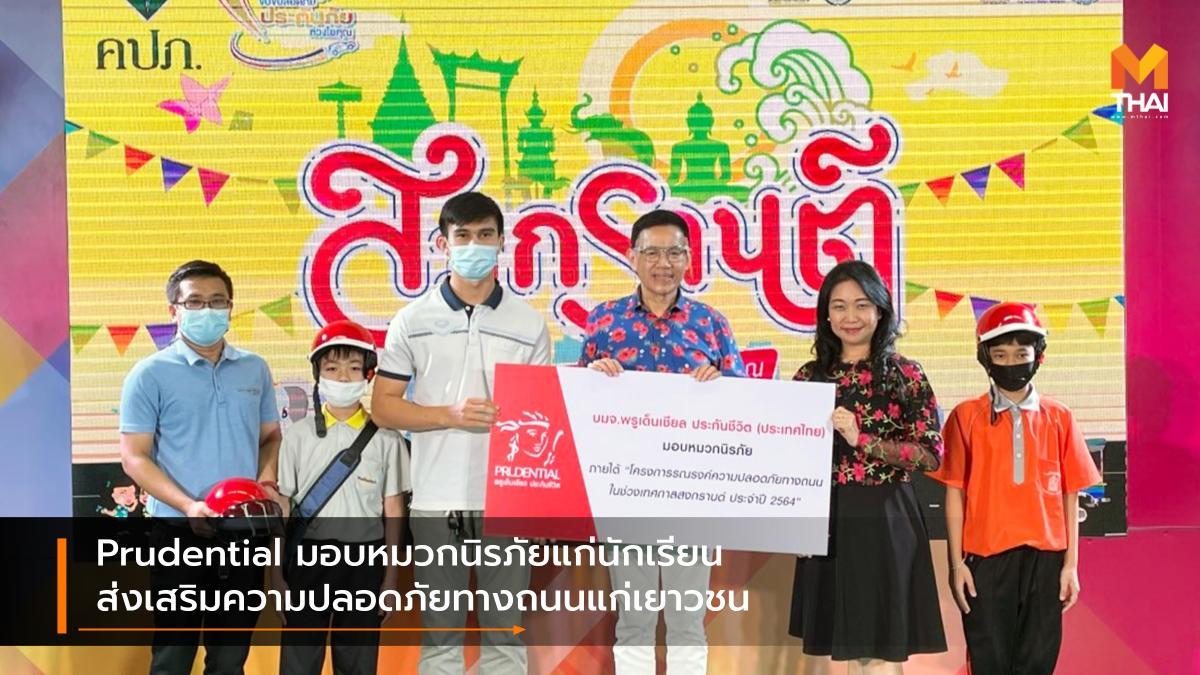 Prudential พรูเด็นเชียล ประเทศไทย สำนักงานคณะกรรมการกำกับและส่งเสริมการประกอบธุรกิจประกันภัย เทศกาลสงกรานต์