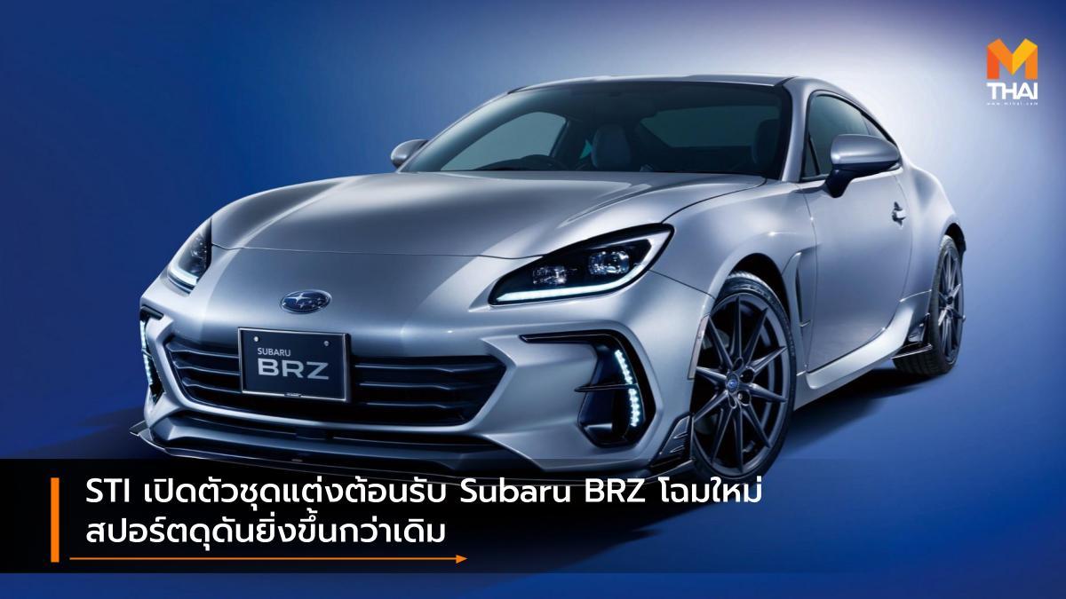 STI subaru SUBARU BRZ ชุดแต่งรถยนต์ ซูบารุ