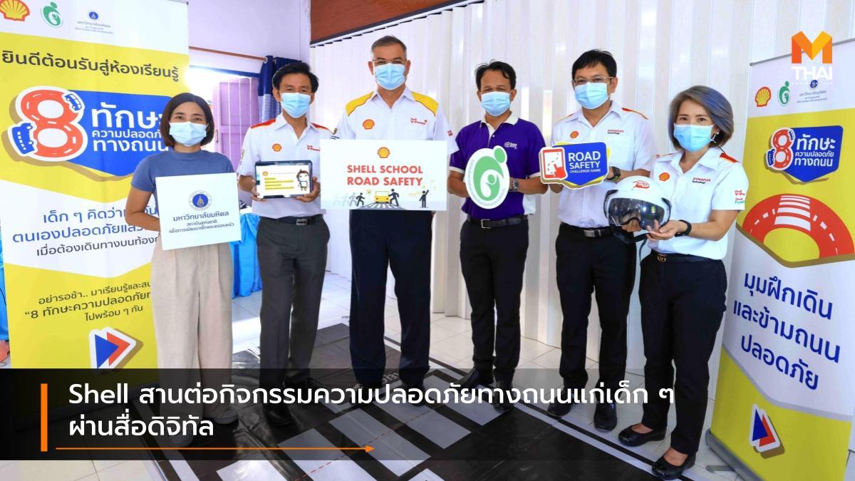 shell Shell School Road Safety กิจกรรม เชลล์แห่งประเทศไทย