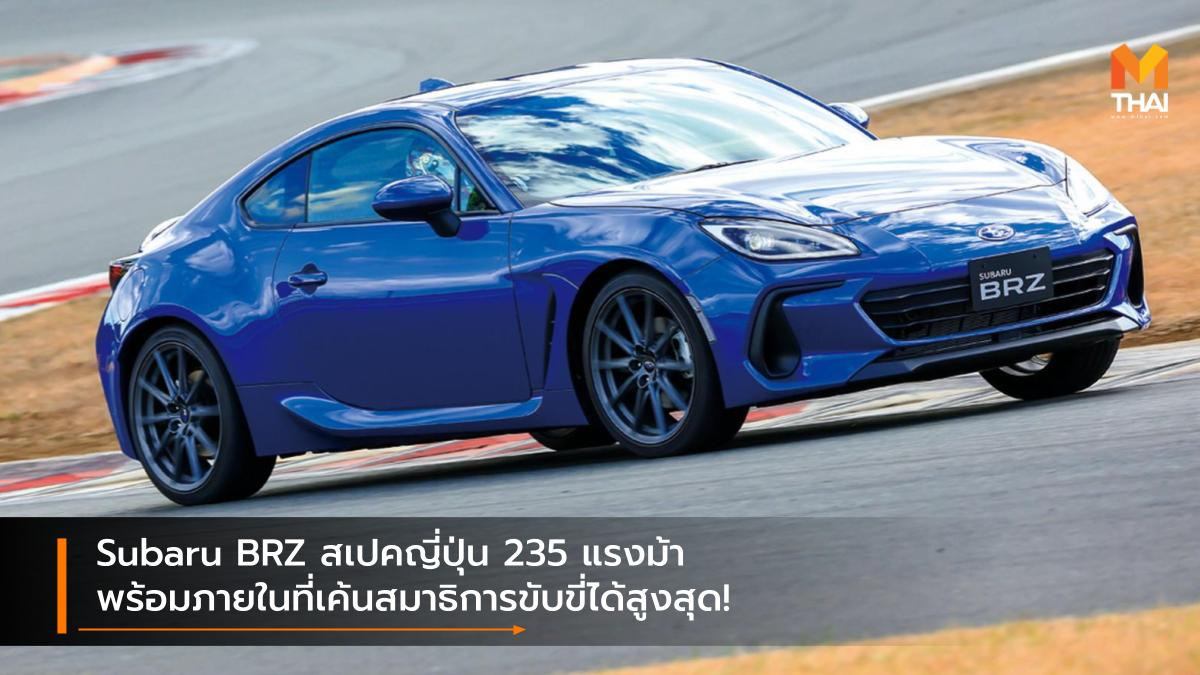 subaru SUBARU BRZ Toyota GR86 ซูบารุ รถใหม่ เปิดตัวรถใหม่