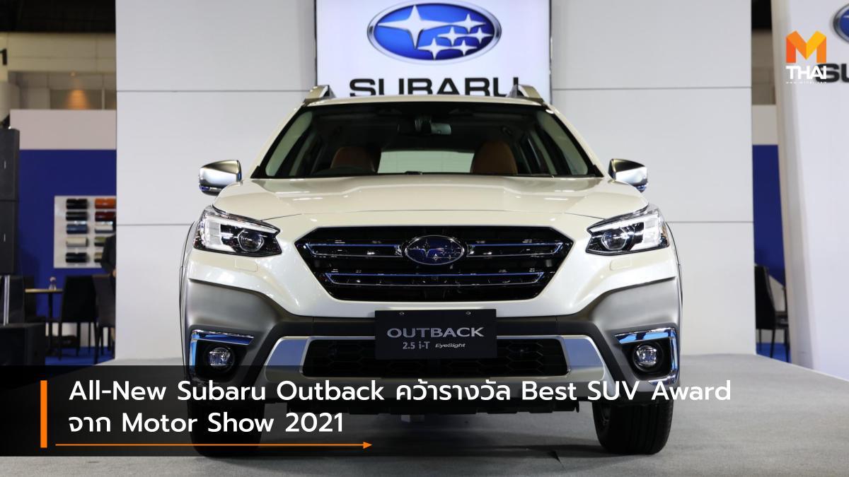 BANGKOK INTERNATIONAL MOTOR SHOW Bangkok International Motor Show 2021 Motor Show 2021 subaru Subaru Outback ซูบารุ บางกอก อินเตอร์เนชั่นแนล มอเตอร์โชว์ มอเตอร์โชว์ 2021 โปรโมชั่น