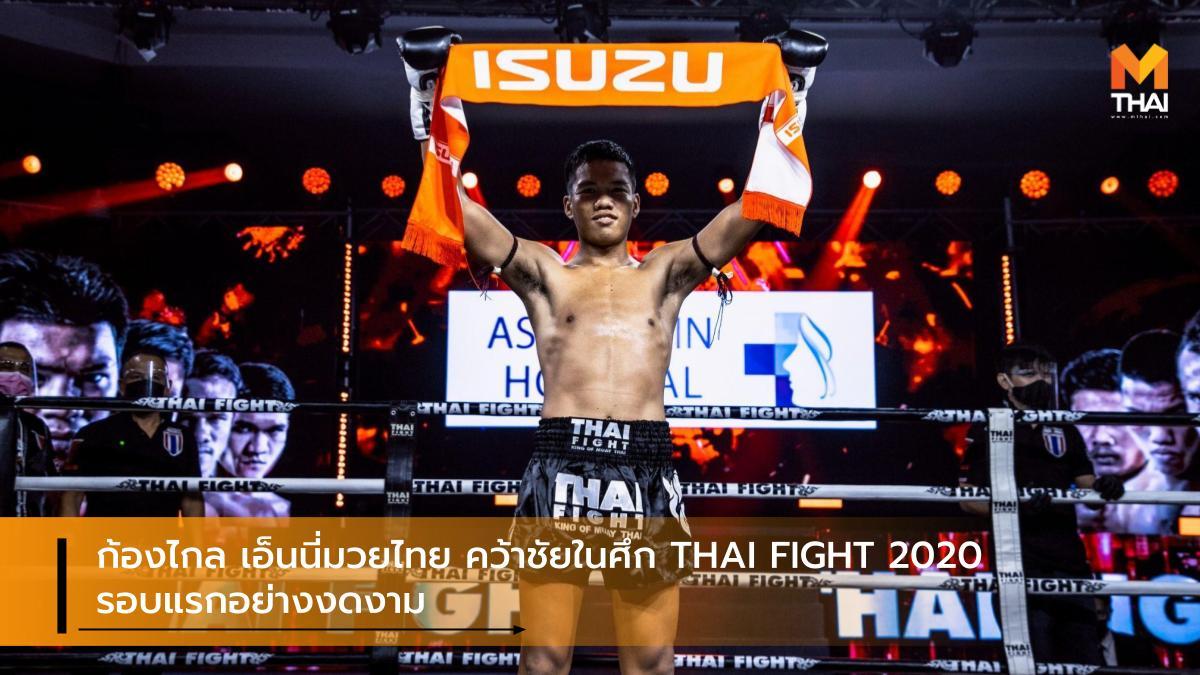 isuzu THAI FIGHT 2020 ก้องไกล เอ็นนี่มวยไทย อีซูซุ อีซูซุคัพซูเปอร์ไฟต์ 2020