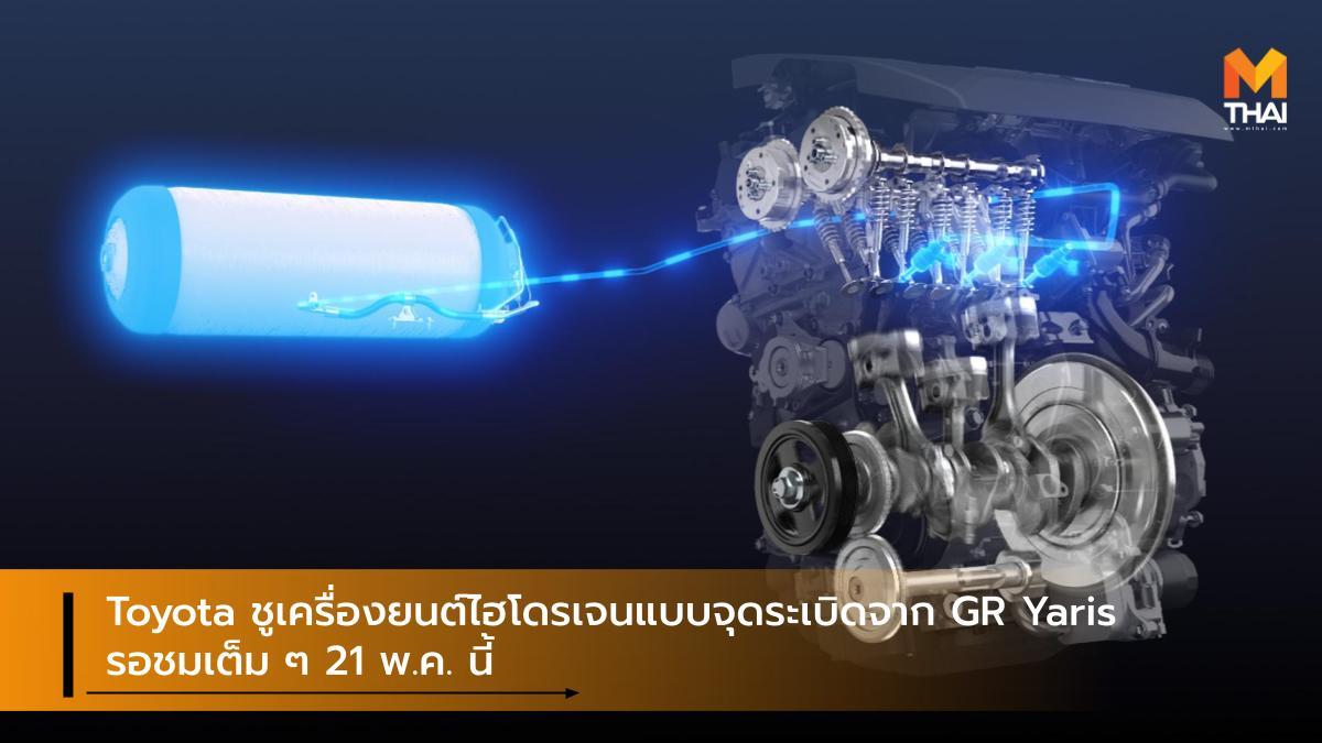 hydrogen fuelcell Toyota Toyota GR Yaris พลังงานไฮโดรเจน เครื่องยนต์ โตโยต้า ไฮโดรเจน