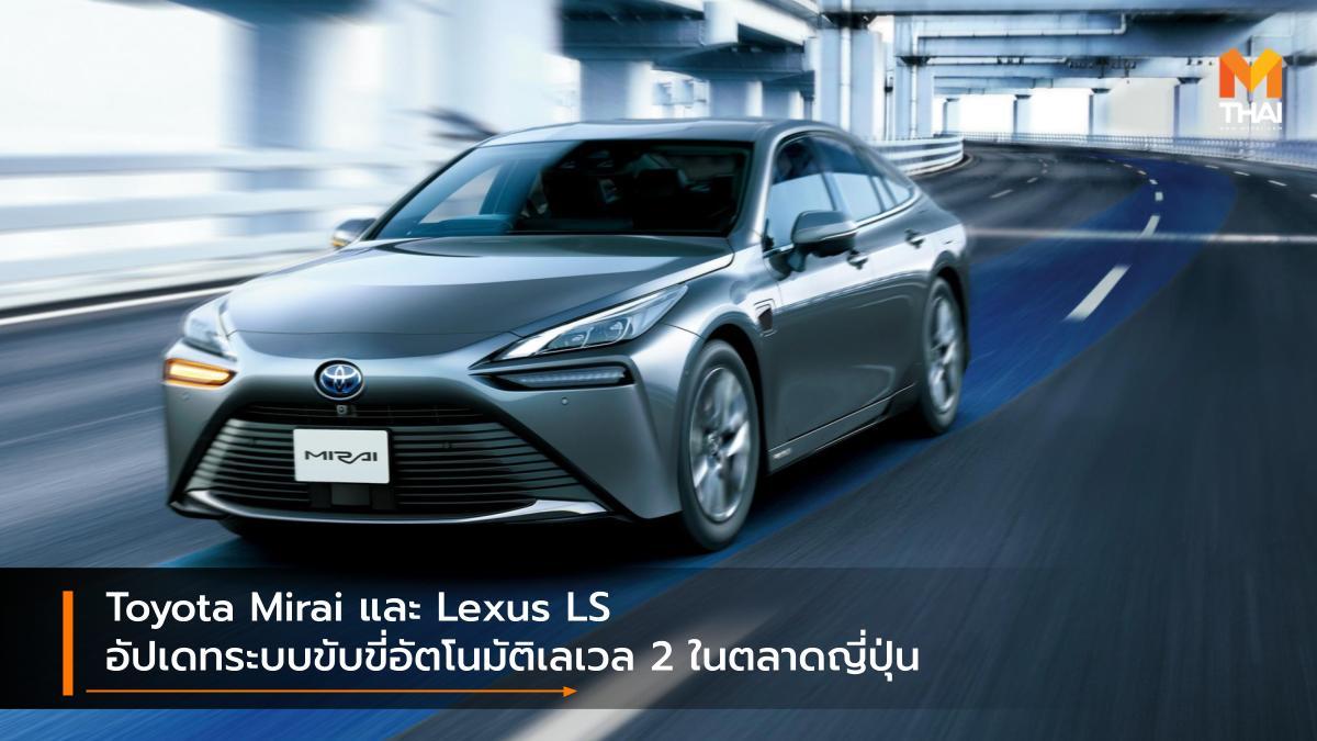 Autonomous vehicles lexus Lexus LS Toyota Toyota Mirai ระบบขับขี่อัตโนมัติ เลกซัส โตโยต้า