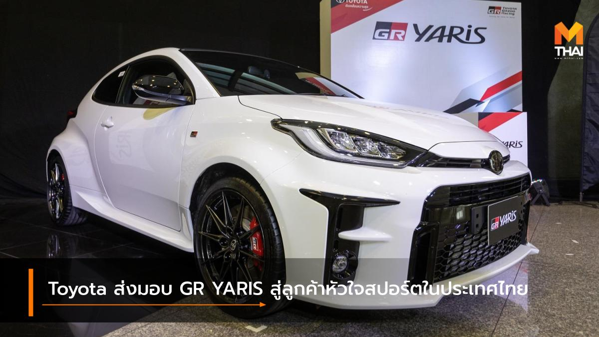 Toyota Toyota GR Yaris ส่งมอบรถยนต์ โตโยต้า โตโยต้า จีอาร์ ยาริส