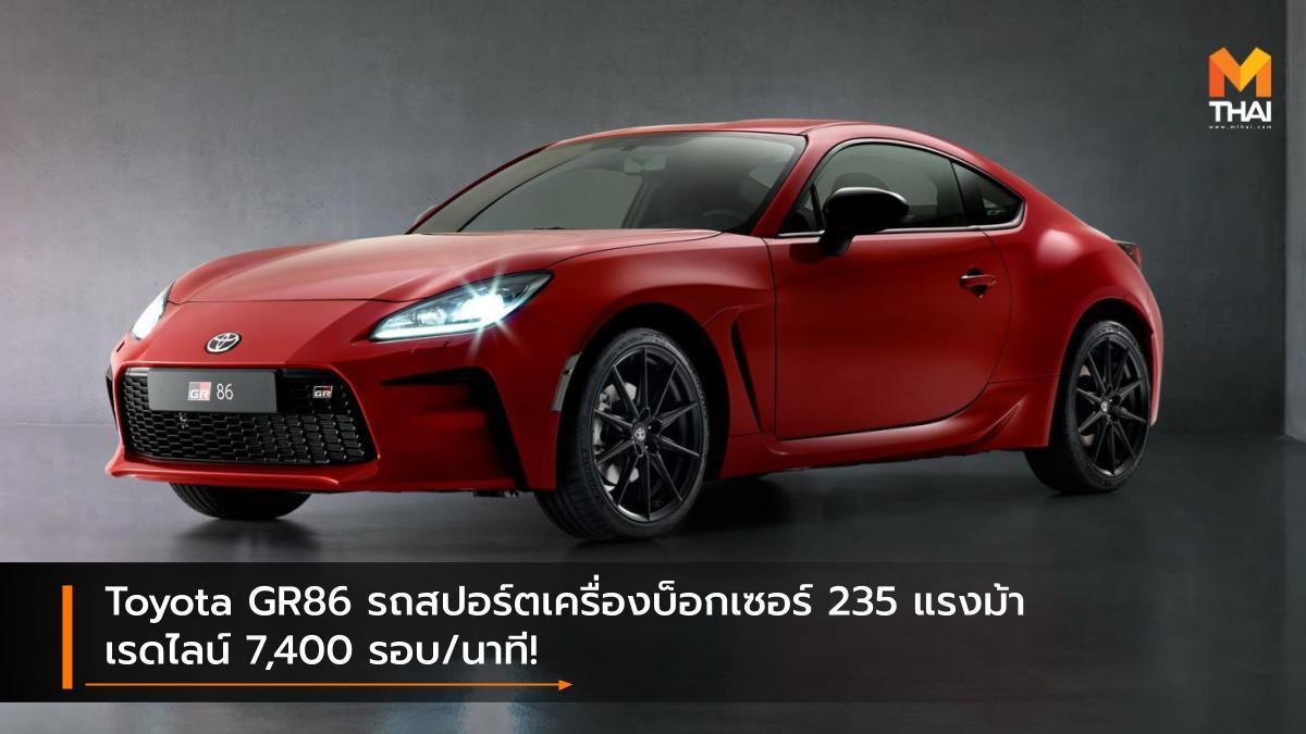 SUBARU BRZ Toyota Toyota GR86 รถใหม่ เปิดตัวรถใหม่ โตโยต้า โตโยต้า จีอาร์ 86