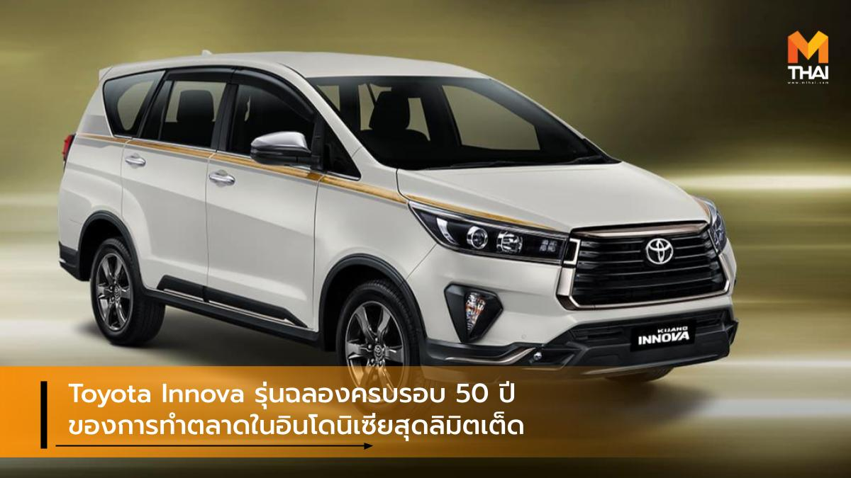 Toyota Toyota Innova รถรุ่นพิเศษ โตโยต้า โตโยต้า อินโนว่า