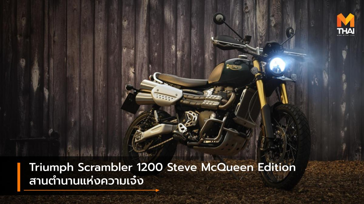 Steve McQueen TRIUMPH Triumph Motorcycles Triumph Scrambler 1200 Triumph Scrambler 1200 Steve McQueen Edition รถรุ่นพิเศษ สตีฟ แม็กควีน ไทรอัมพ์