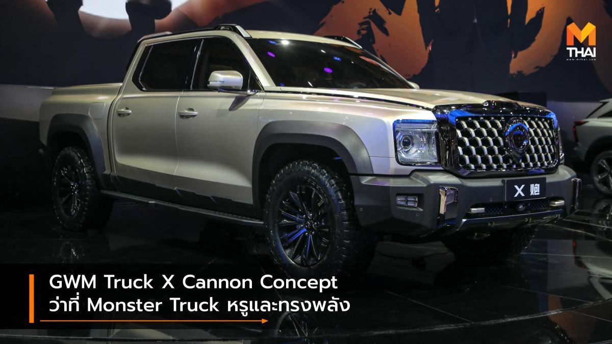 Concept car Great Wall Motor POER Truck X Cannon Concept รถคอนเซ็ปต์ เกรท วอลล์ มอเตอร์