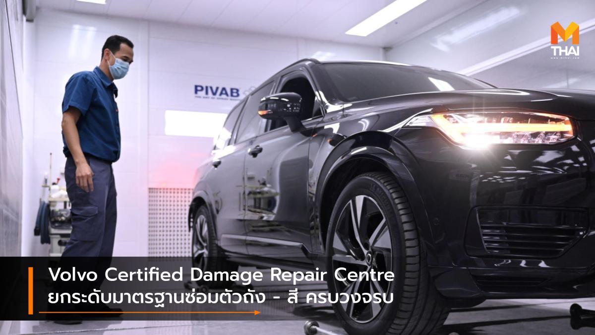 volvo Volvo Certified Damage Repair Centre วอลโว่ ศูนย์ซ่อมตัวถังและสี ศูนย์บริการรถยนต์
