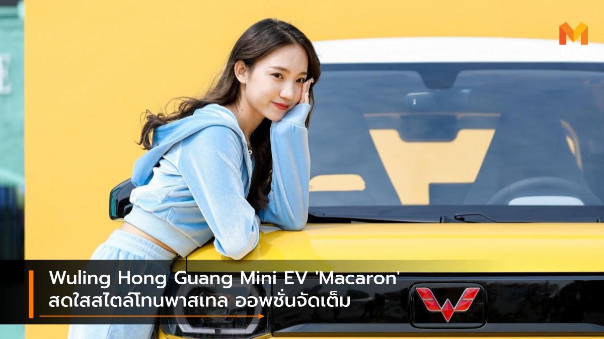 EV car SAIC-GM-Wuling Wuling Wuling Hong Guang Mini EV Macaron Wuling Hongguang Mini EV รถยนต์ไฟฟ้า