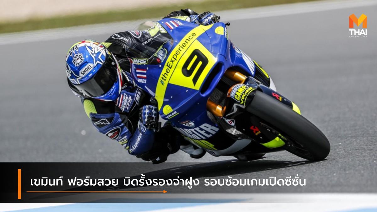 Yamaha YAMAHA THAILAND RACING TEAM ซีอีวี โมโตทู ยูโรเปี้ยน แชมเปี้ยนชิพ ยามาฮ่า วีอาร์ โฟร์ตี้ซิกส์ มาสเตอร์ แคมป์ ทีม เขมินท์ คูโบะ