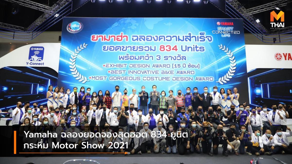BANGKOK INTERNATIONAL MOTOR SHOW Bangkok International Motor Show 2021 Motor Show 2021 Yamaha บางกอก อินเตอร์เนชั่นแนล มอเตอร์โชว์ มอเตอร์โชว์ 2021 ยอดจองรถ ยามาฮ่า