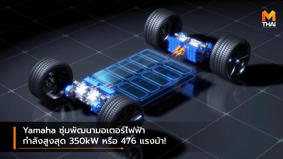 EV car Yamaha มอเตอร์ไฟฟ้า ยามาฮ่า รถยนต์ไฟฟ้า