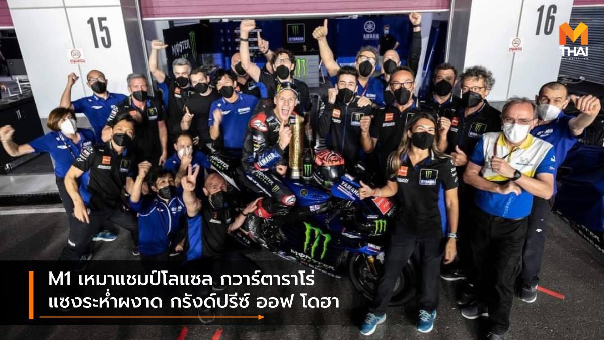 motogp MotoGP 2021 Yamaha ฟรังโก้ มอร์บิเดลลี่ ฟาบิโอ กวาร์ตาราโร่ มาเวริค บีญาเลส วาเลนติโน่ รอสซี่ โมโตจีพี โมโตจีพี 2021