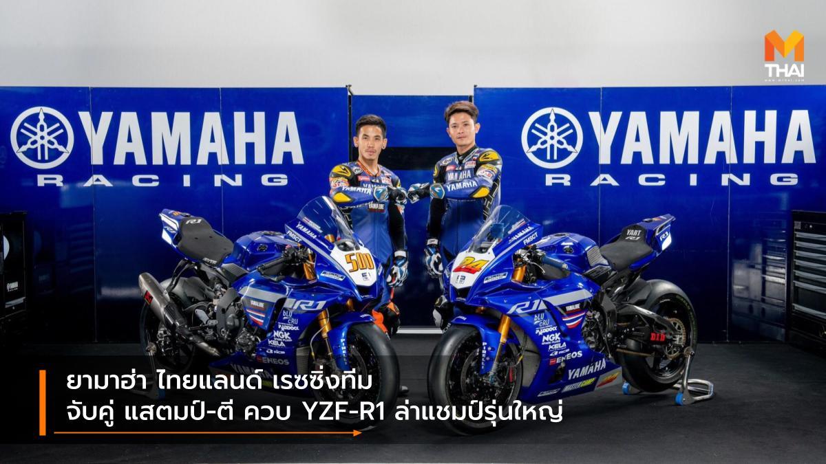 Yamaha YAMAHA THAILAND RACING TEAM ยามาฮ่า ยามาฮ่า ไทยแลนด์ เรซซิ่งทีม เอเชีย โร้ด เรซซิ่ง แชมเปี้ยนชิพ 2021 โออาร์ บีอาร์ไอซี ซูเปอร์ไบค์ ไทยแลนด์ 2021