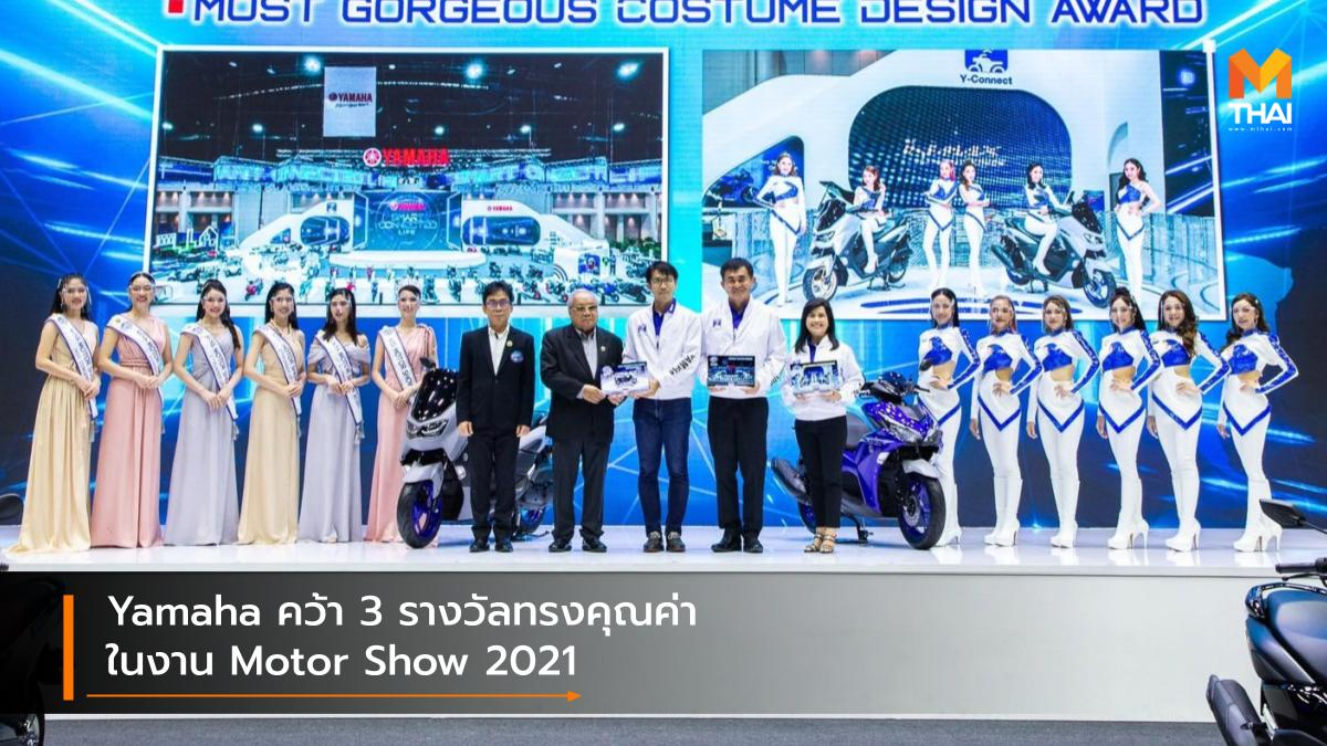 BANGKOK INTERNATIONAL MOTOR SHOW Bangkok International Motor Show 2021 Motor Show 2021 Yamaha บางกอก อินเตอร์เนชั่นแนล มอเตอร์โชว์ มอเตอร์โชว์ 2021 ยามาฮ่า