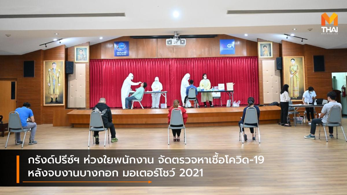BANGKOK INTERNATIONAL MOTOR SHOW Bangkok International Motor Show 2021 COVID-19 Motor Show 2021 ตรวจโควิด-19 บางกอก อินเตอร์เนชั่นแนล มอเตอร์โชว์ มอเตอร์โชว์ 2021 โควิด-19