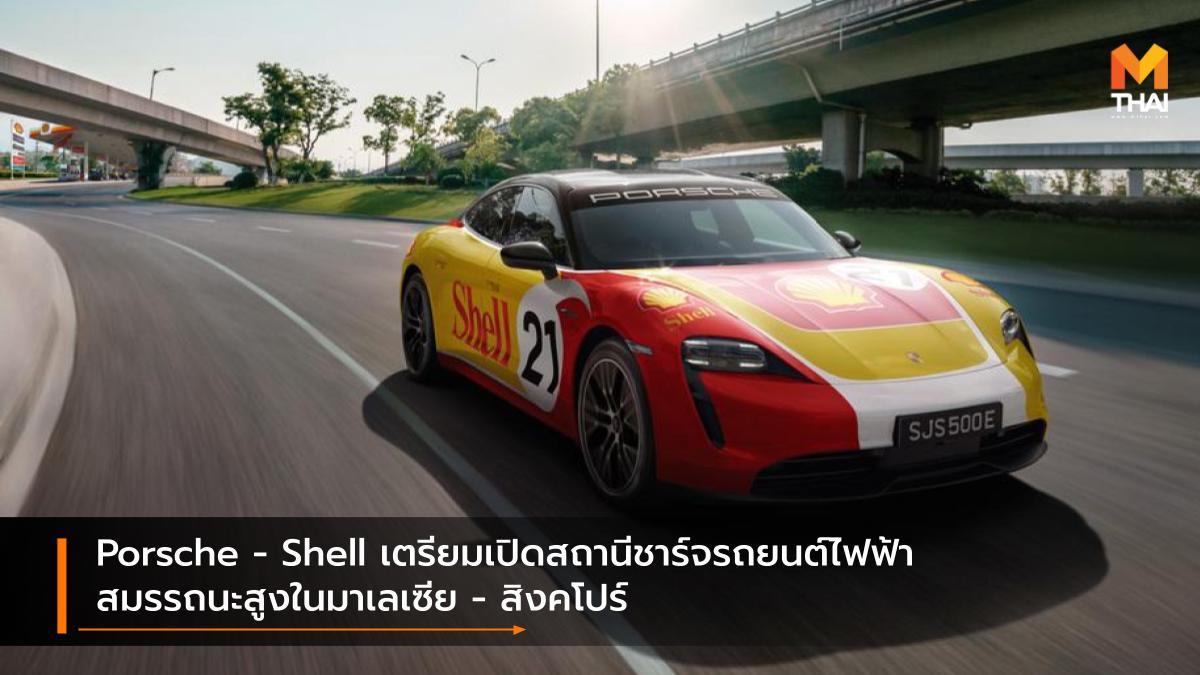 EV Charging Station High Performance Charging porsche shell ปอร์เช่ มาเลเซีย สถานีชาร์จรถยนต์ไฟฟ้า สิงคโปร์ เชลล์