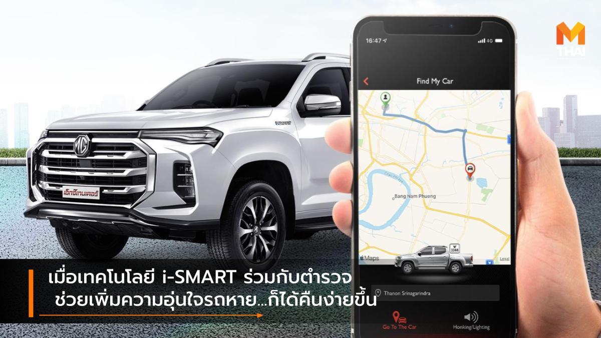 i-SMART mg SAIC-MG รถหาย เอ็มจี