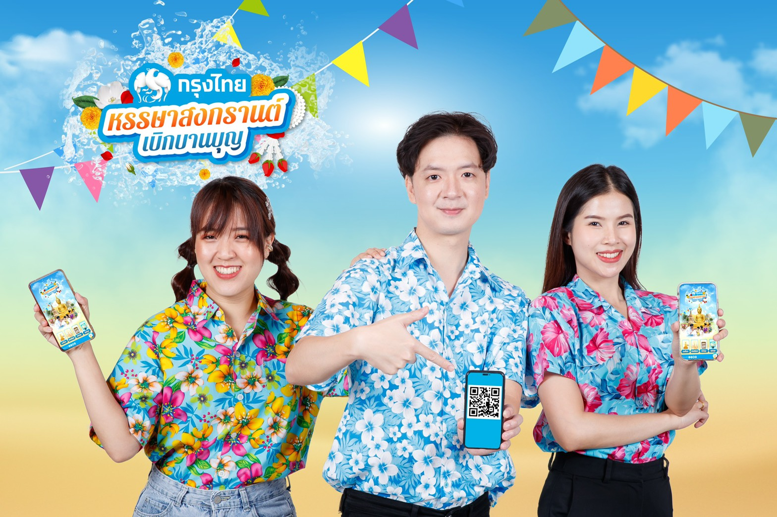 Krungthai NEXT KTB songkran festival กรุงไทย สงกรานต์
