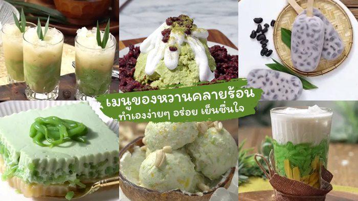 สูตรขนมหวาน สูตรขนมไทย เมนูขนมทำขาย เมนูของหวาน