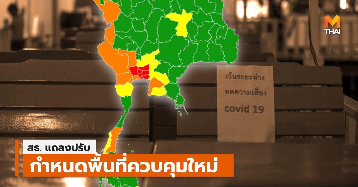 พื้นที่สีส้ม พื้นที่สีเหลือง พื้นที่สีแดง มาตรการควบคุมโควิด-19 สงกรานต์ โควิด-19