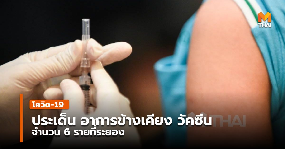 SinoVac ผลข้างเคียง วัคซีนโควิด-19 อาการไม่พึงประสงค์