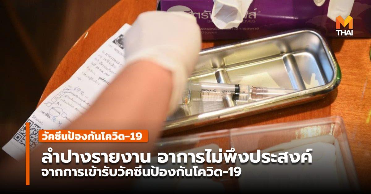 SinoVac ลำปาง วัคซีน วัคซีนโควิด-19 โควิด-19