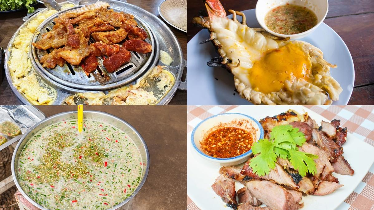 food น้ำจิ้มซีฟู้ด ปิ้งย่าง วันสงกรานต์ สูตรอาหาร หมูกระทะ เมนูวันหยุด