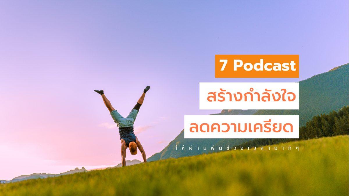 พอดแคสต์ วิธีจัดการความเครียด สุขภาพจิต