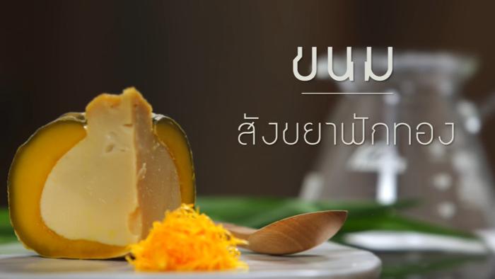 สูตรขนมหวาน สูตรขนมไทย เมนูขนมทำขาย เมนูทำง่าย
