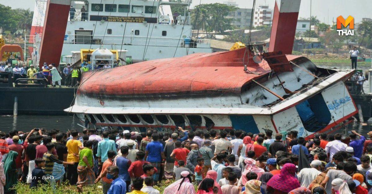 ข่าวต่างประเทศ บังคลาเทศ เรือล่ม