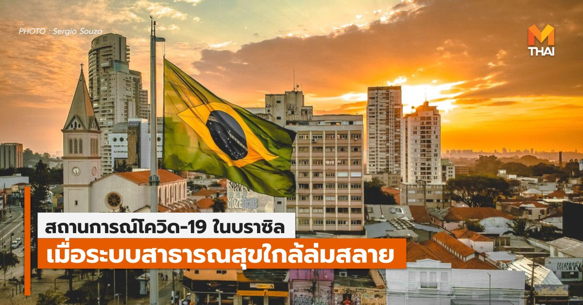 ข่าวต่างประเทศ บราซิล โควิด-19