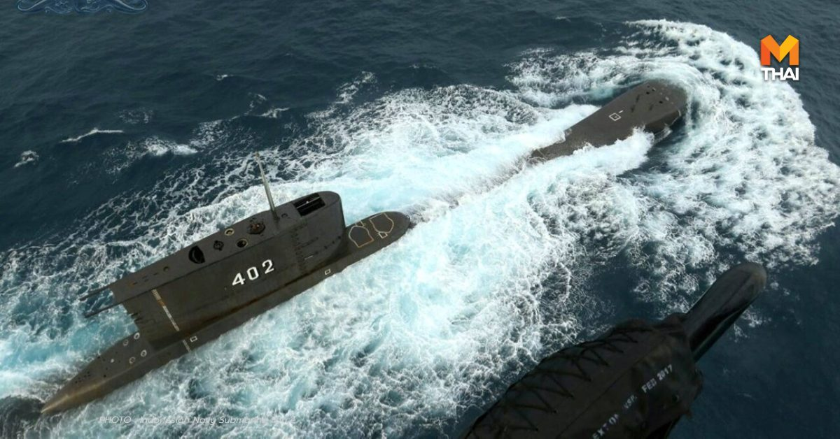 กองทัพเรืออินโดนีเซีย ข่าวต่างประเทศ อินโดนีเซีย เรือดำน้ำ