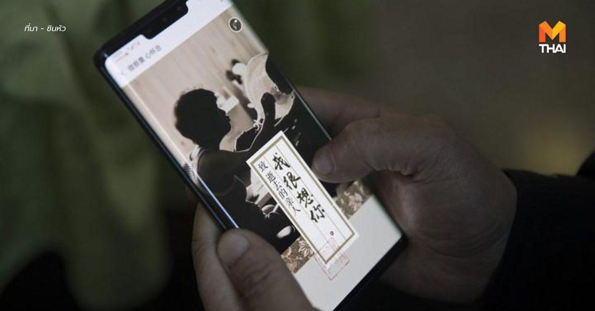 ข่าวต่างประเทศ จีน เช็งเม้ง