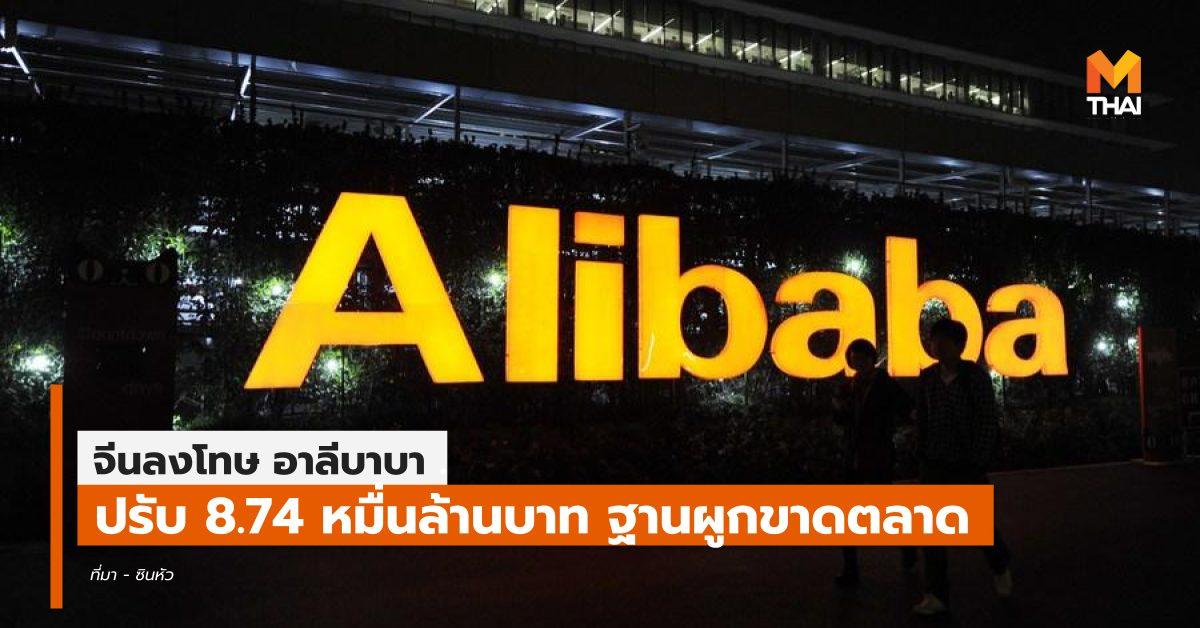 ข่าวต่างประเทศ จีน ผูกขาด อาลีบาบา