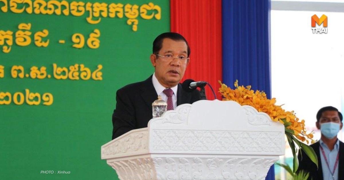 กัมพูชา ข่าวต่างประเทศ มาตรการควบคุมโควิด-19