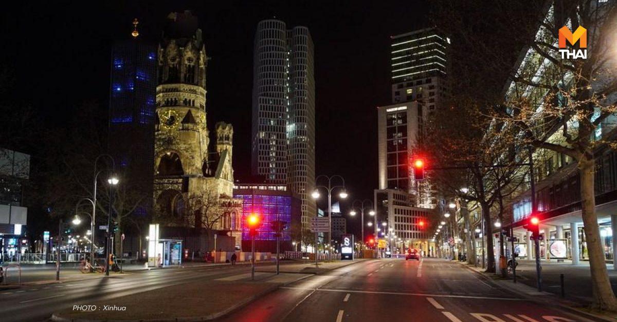 ข่าวต่างประเทศ มาตรการโควิด-19 เยอรมนี