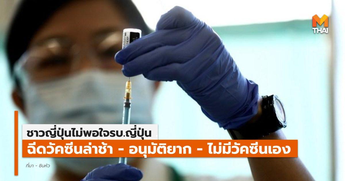 ข่าวต่างประเทศ ญี่ปุ่น วัคซีนโควิด-19