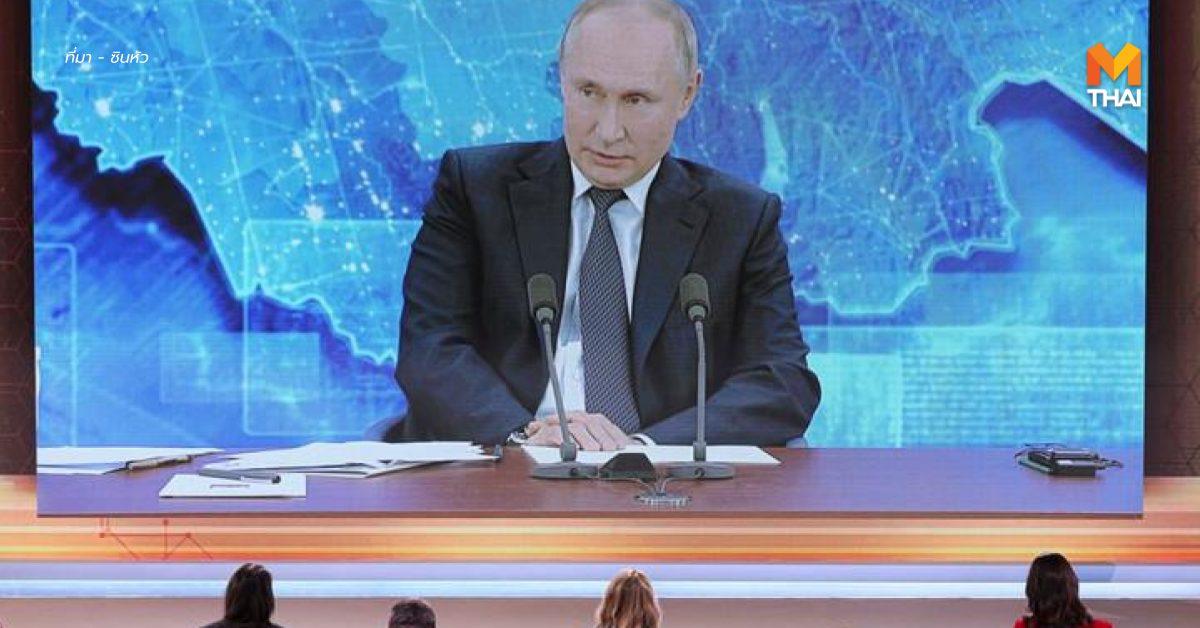 ข่าวต่างประเทศ รัสเซีย วลาดิเมียร์ ปูติน