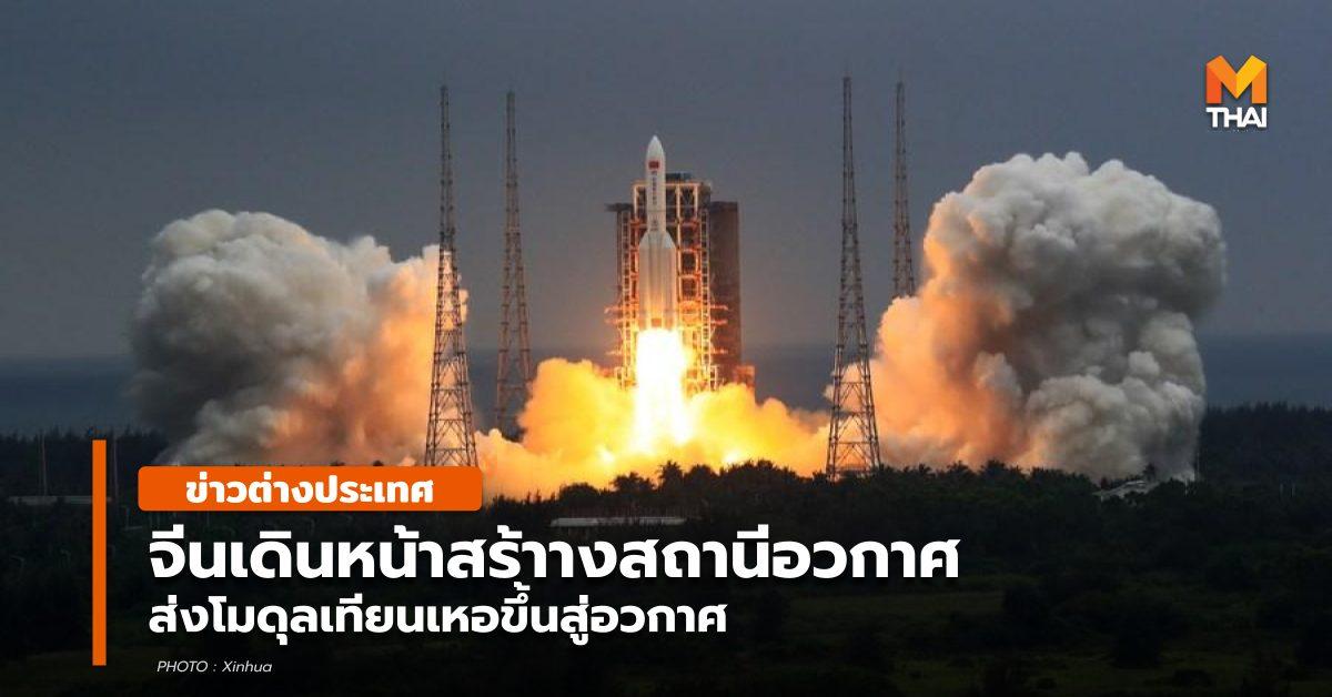ข่าวต่างประเทศ จีน สถานีอวกาศ โครงการอวกาศ