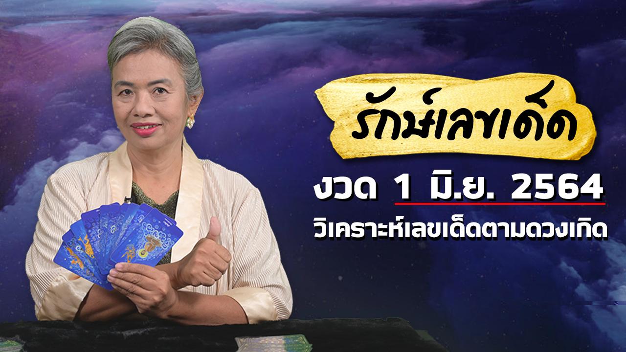 ดวงรายวัน ดวงวันเกิด ผลหวย รักษ์เลขเด็ด หวย หวย 16 6 64 หวยไทย อาจารย์รักษ์ เคล็ดลับเสี่ยงโชค เสริมดวง