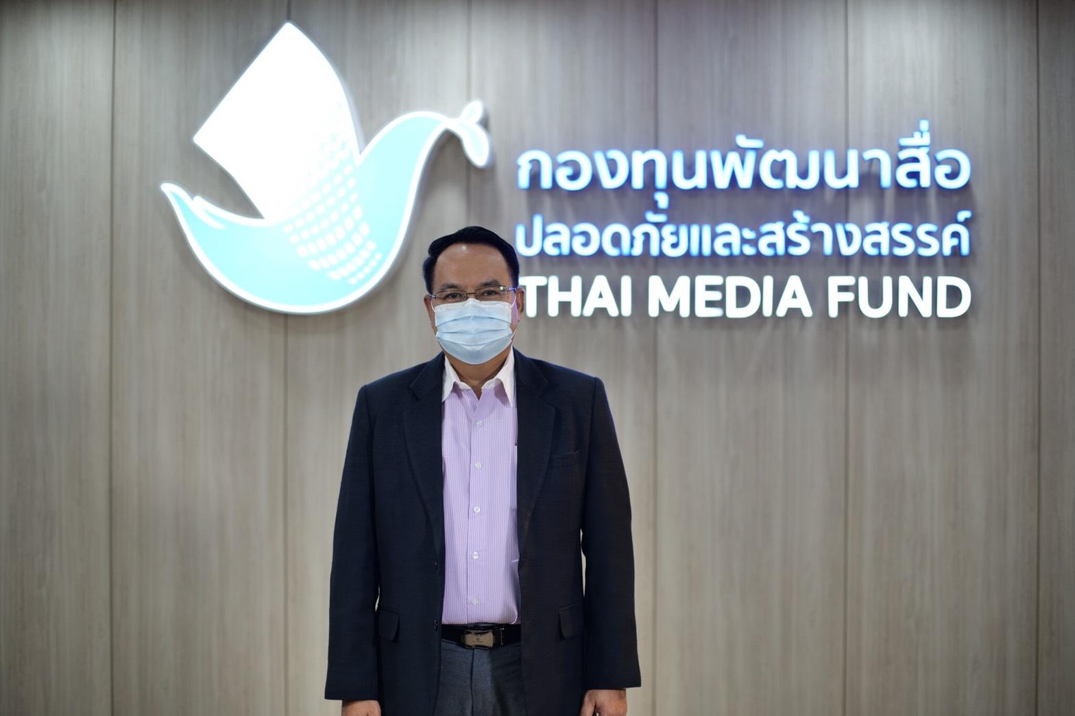thaimediafund กองทุนพัฒนาสื่อปลอดภัยและสร้างสรรค์v พระร่วงพระราชาผู้ทรงธรรม
