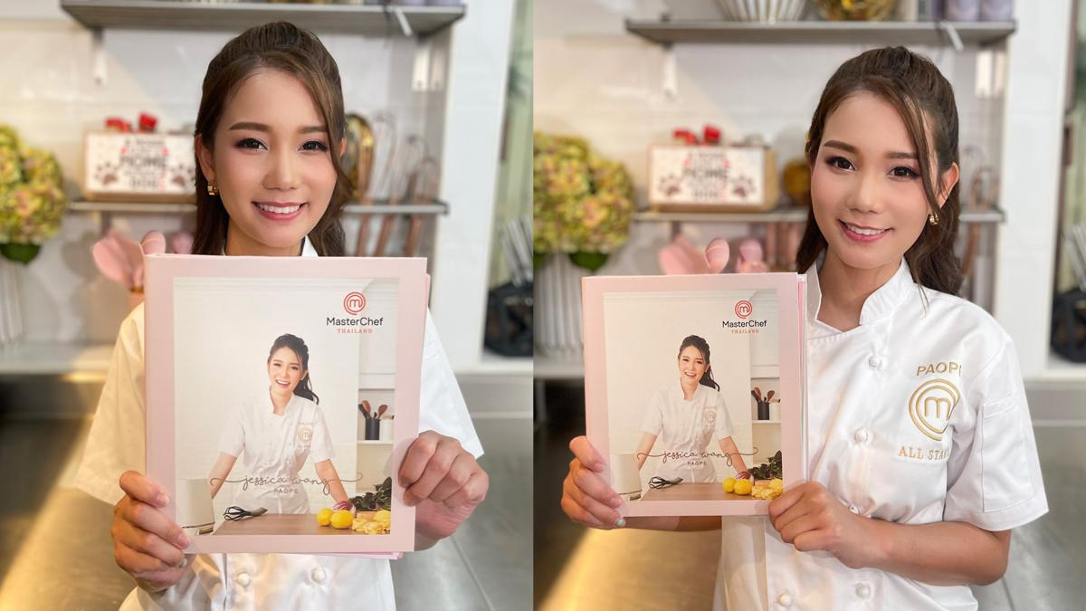 Cookbook มาสเตอร์เชฟ ออล สตาร์ส ประเทศไทย เป่าเป้