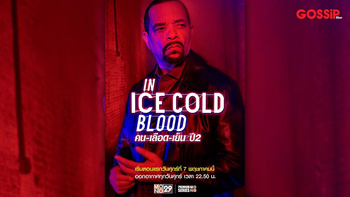 In Ice Cold Blood Season 2 MONO29 Premium Series