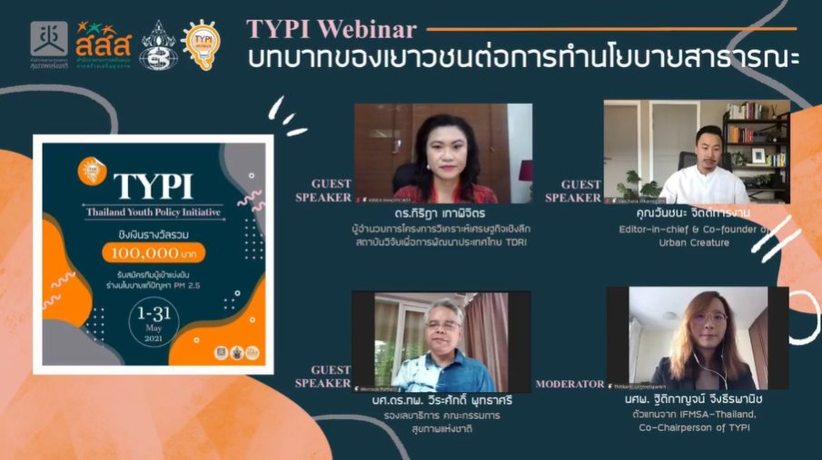 PM.2.5 Thailand Youth Policy Initiative TYPI สช. สสส.