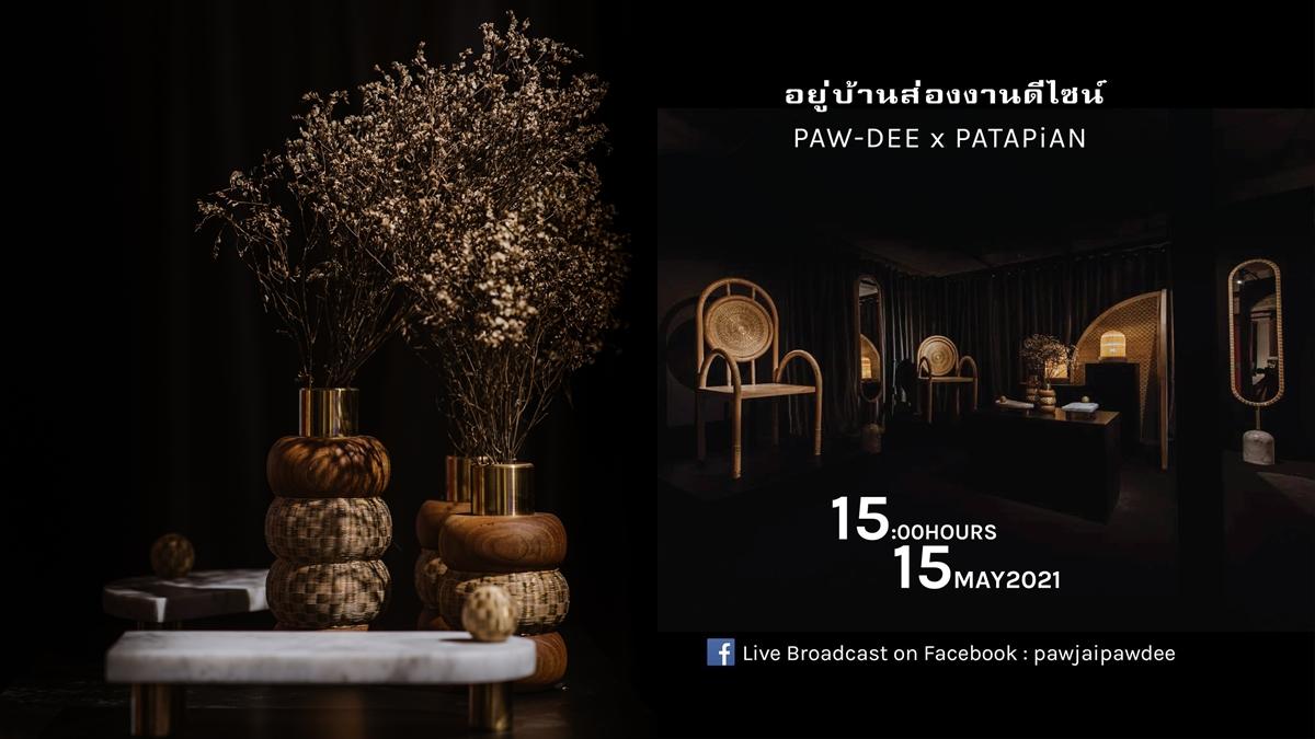 PAW-DEE x PATAPiAN นิทรรศการ