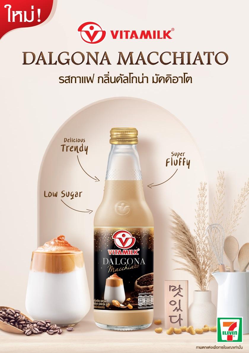DalgonaMacchiato Vitamilk กาแฟ ดัลโกน่า มัคคิอาโต นมถั่วเหลือง ไวตามิ้ลค์