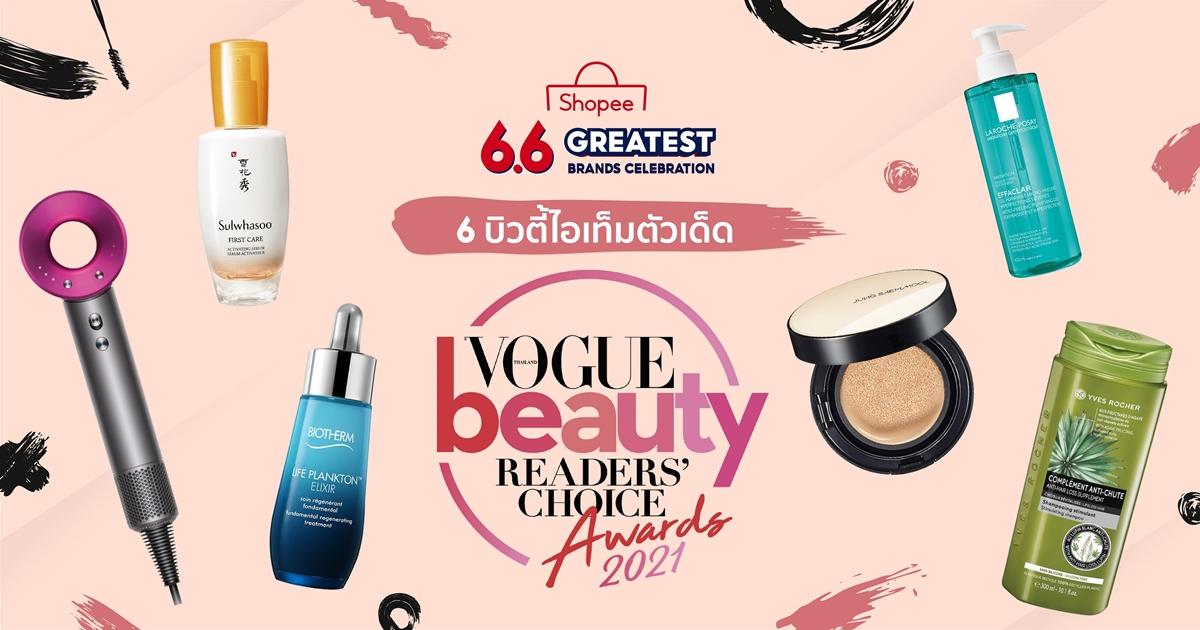 Shopee 6.6 VogueBeauty Readers' Choice Awards 2021